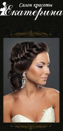 Екатерина - салон красоты